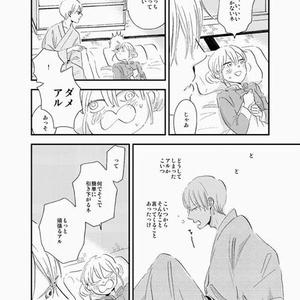 【かぶき超】nの諍【新刊】