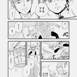 【C93インテ】エンカウント【沖神】