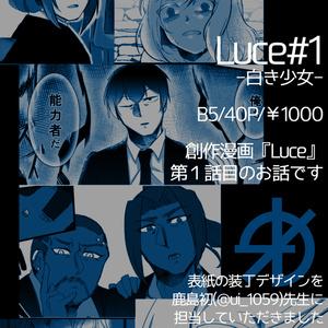 Luce#1 -白き少女-