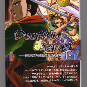 ロマサガ3オリジナル小説「Destiny SaGa」下巻