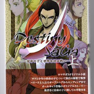 ロマサガ3オリジナル小説「Destiny SaGa」上巻