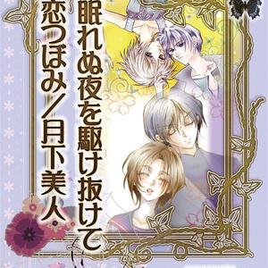 巻き込まれ怪異物再録本(2006-2007年)