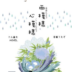雨模様 心模様(あめもよう こころもよう)