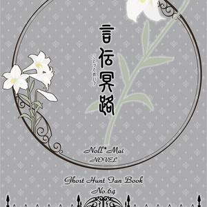 言伝冥路  2冊セット(完全版)