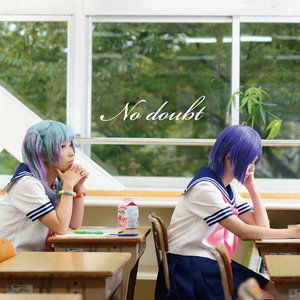 No doubt / ニコミトが羽生田家でだらだらしてるだけ
