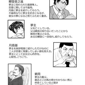 甘露なくちづけ(スマートレター)
