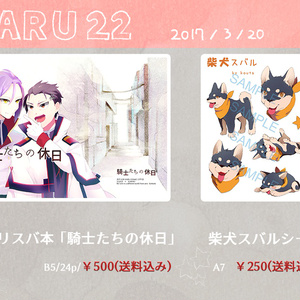 【HARU22】新刊&シール