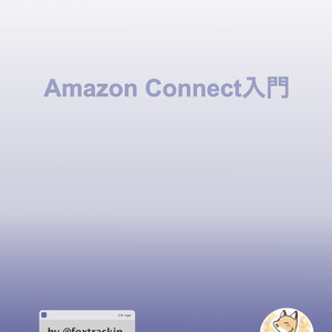 Amazon Connect入門