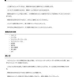 チームマネジメントとGridsome/VuePress