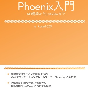 Phoenix入門 API構築からLiveViewまで