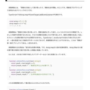 TypeScriptで知る関数型プログラミング