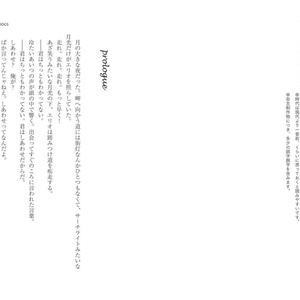 PARAISO DOGS 1 〜迷える子犬と楽園の獣〜