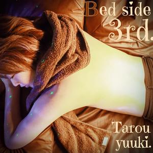 【一般配送】結城汰郎3rdアルバム「Bed Side 3rd.」