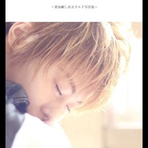 結城汰郎5th写真集『しお太くん』