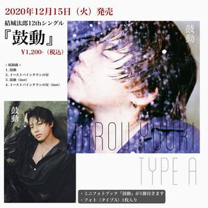 12thシングル「鼓動」通常発送