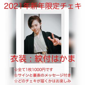 【正月限定】結城汰郎ランダムチェキ Vol.6