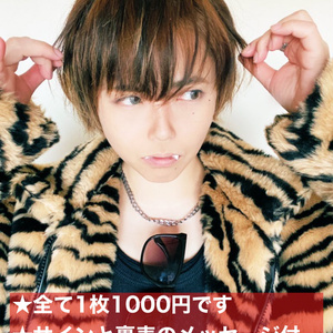 【節分限定】結城汰郎ランダムチェキ Vol.8