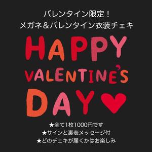 【バレンタイン限定】結城汰郎ランダムチェキ Vol.9