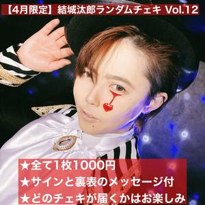 【4月限定】結城汰郎ランダムチェキ Vol.12