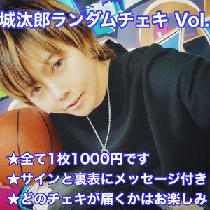 【4月~5月15日限定】結城汰郎ランダムチェキ Vol.13