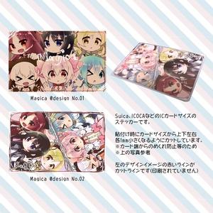 ICカード用ステッカー vol.01