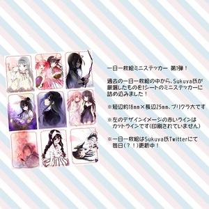 一日一枚シール Vol.01