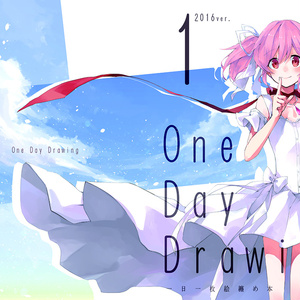 One Day Drawing vol.1