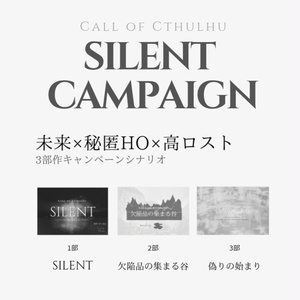 CoC秘匿HOシナリオ「SILENT」