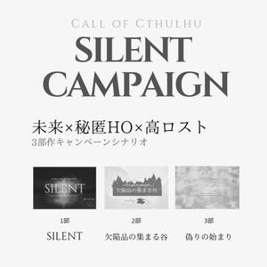 CoC秘匿HOキャンペーンシナリオ「SILENTキャンペーン」(三部作版)