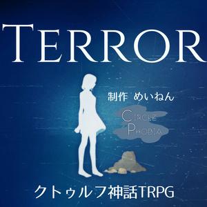 クトゥルフ神話TRPG シナリオ「TERROR」DL版