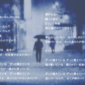 「慄え」歌詞カード