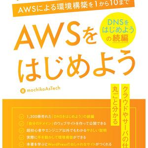 【ダウンロード版】AWSをはじめよう ~AWSによる環境構築を1から10まで~