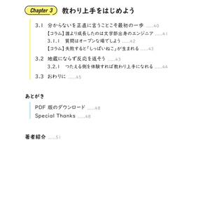 【ダウンロードカード用】技術をつたえるテクニック ~分かりやすい書き方・話し方~