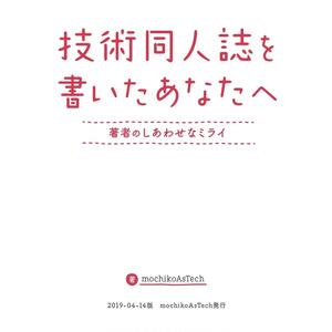 【書籍版】技術同人誌を書いたあなたへ ~著者のしあわせなミライ~
