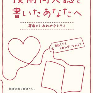 【ダウンロード版】技術同人誌を書いたあなたへ ~著者のしあわせなミライ~