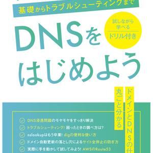 【ダウンロード版】DNSをはじめよう ~基礎からトラブルシューティングまで~