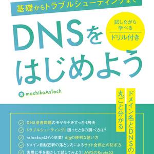 【無料サンプル】DNSをはじめよう ~基礎からトラブルシューティングまで~ 改訂第2版