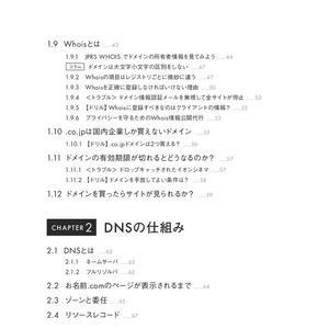 【ダウンロードカード用】DNSをはじめよう ~基礎からトラブルシューティングまで~