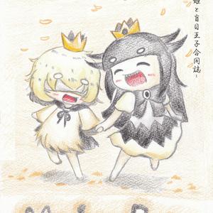 嘘つき姫と盲目王子合同誌 My Liar Princess