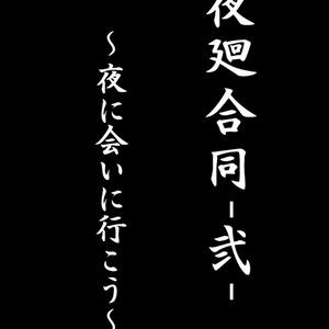 夜廻合同弐 ~夜に会いに行こう~
