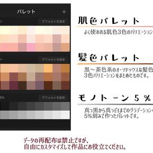 Procreateで使えるカラーパレット「イラスト向け3個セット」ver.1.0