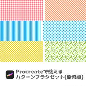 Procreateで使えるパターンブラシ 1.0(無料版)