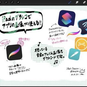 iOSアプリ「ショートカット」で使える便利なレシピセット1.2