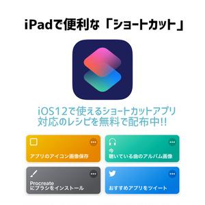 iOS12「ショートカット」で使える便利なレシピセット1.0