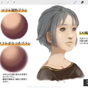 Procreate向け新イラストブラシセット(Apple Pencil&バージョン4.2専用)