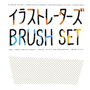 Procreate イラストレーターズ ブラシセット 1.0