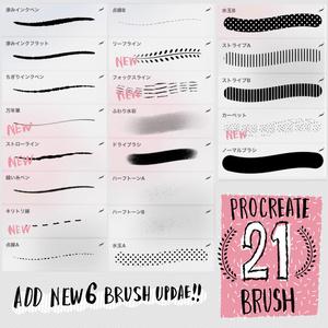 Procreate イラストレーターズ ブラシセット 2.0