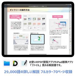 Procreate(プロクリエイト)日本語マニュアル 使い方解説本(バージョン5.0対応版)