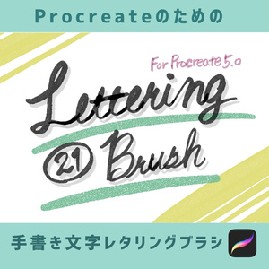 Procreateのための手書き文字レタリングブラシ21本セット