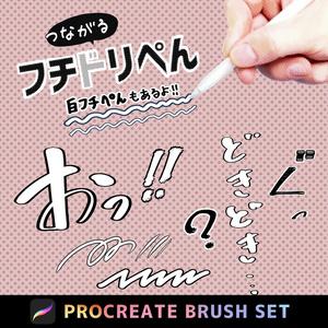 Procreateで使える ふちどりペンDX 書き文字漫画ブラシセット
